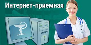 Интернет-приемная министра здравоохранения